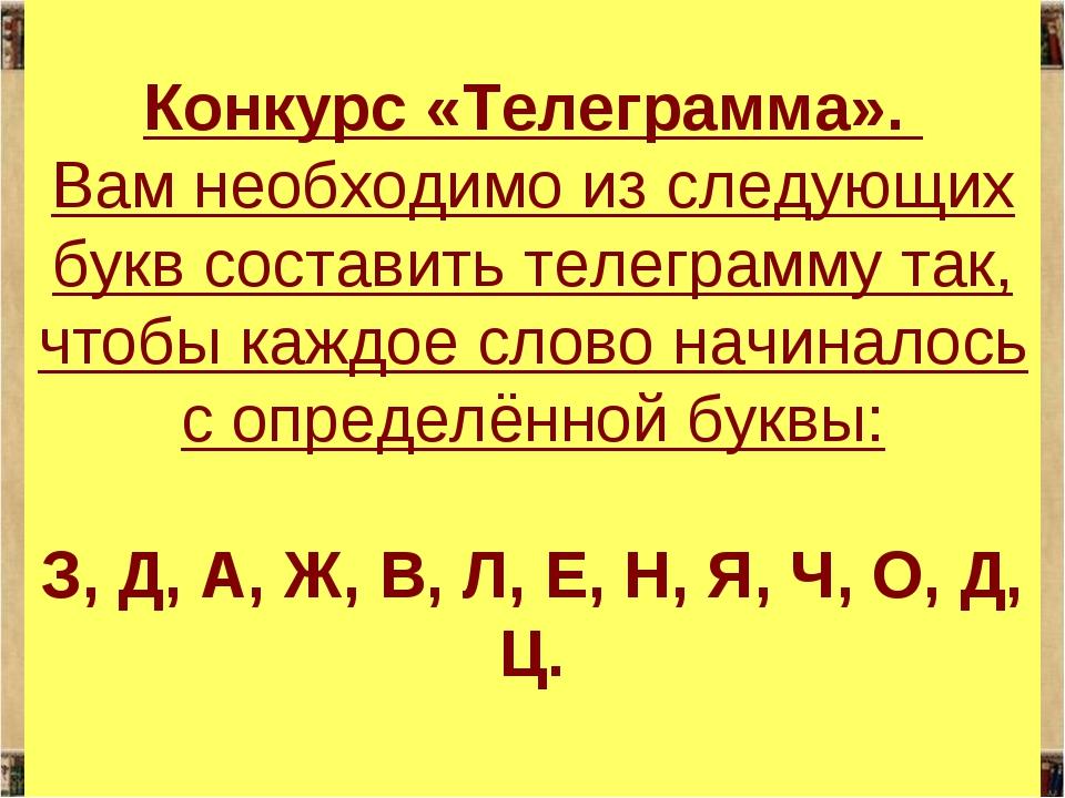 * * Конкурс «Телеграмма». Вам необходимо из следующих букв составить телеграм...