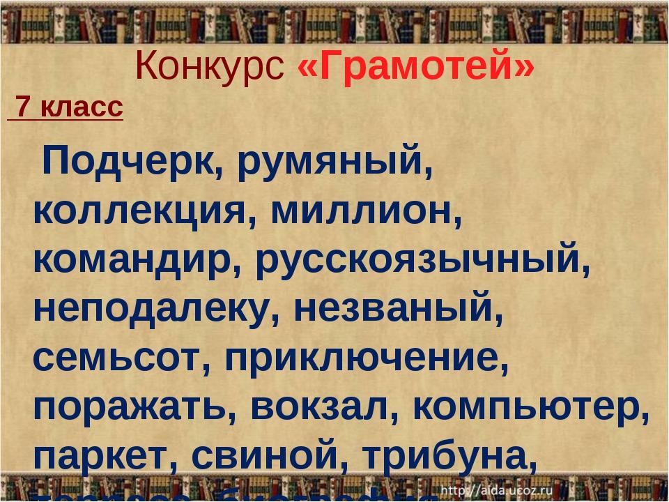 Конкурс «Грамотей» 7 класс Подчерк, румяный, коллекция, миллион, командир, ру...
