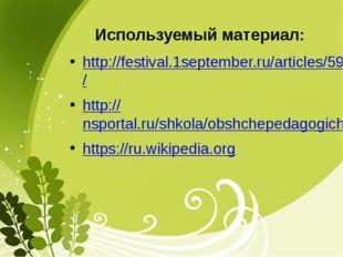 Используемый материал: http://festival.1september.ru/articles/599535/ http://