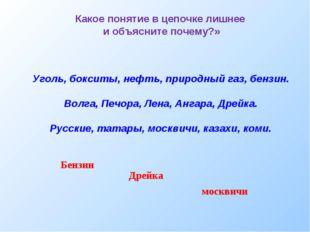 Уголь, бокситы, нефть, природный газ, бензин. Волга, Печора, Лена, Ангара, Др
