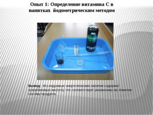 Вывод: Исследуемые энергетические напитки содержат аскорбиновую кислоту, что