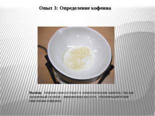 Опыт 3: Определение кофеина Вывод: Кофеин присутствует в энергетическом напит