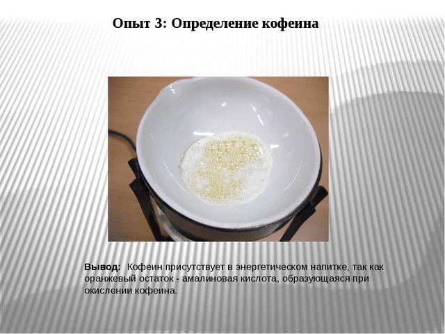 Опыт 3: Определение кофеина Вывод: Кофеин присутствует в энергетическом напит...