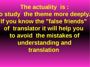 """The actuality is : to study the theme more deeply. If you know the """"false fri"""