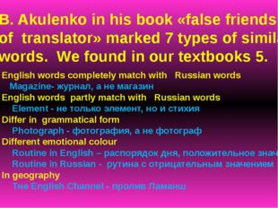 B. Akulenko in his book «false friends of translator» marked 7 types of simi