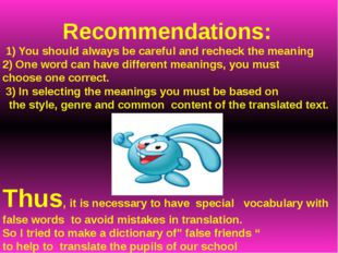 Recommendations: 1) You should always be careful and recheck the meaning 2) O