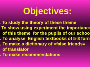 1. To study the theory of these theme 2. To show using experiment the import