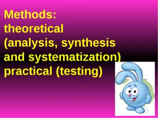 Methods: theoretical (analysis, synthesis and systematization) practical (tes