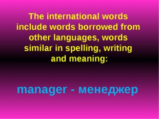 The international words include words borrowed from other languages, words si