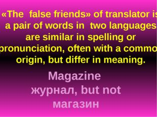 «The false friends» of translator is a pair of words in two languages are sim