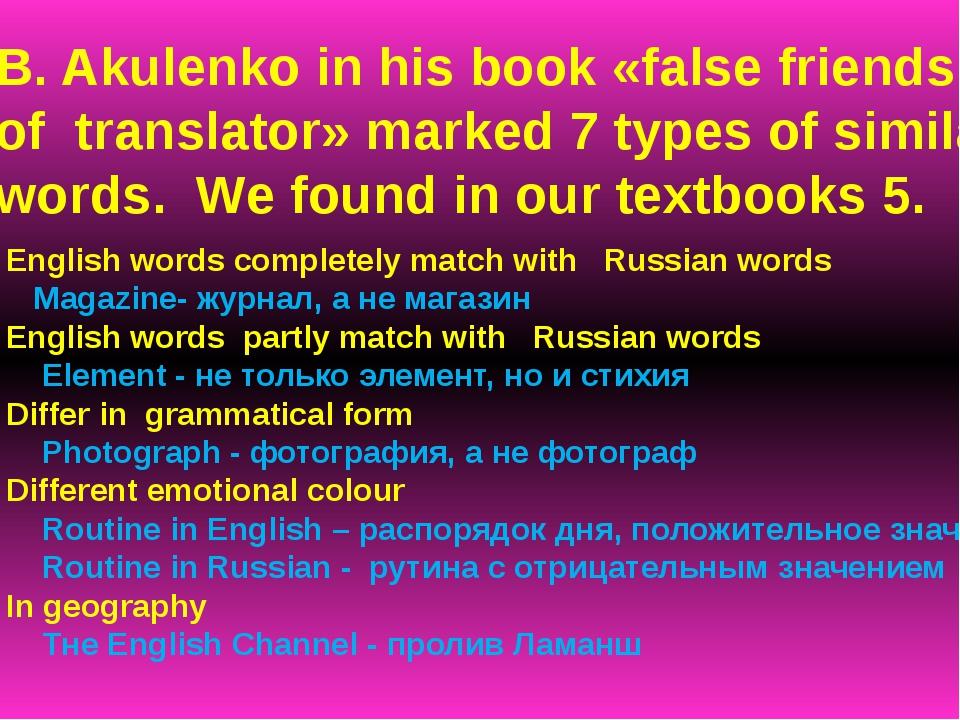 B. Akulenko in his book «false friends of translator» marked 7 types of simi...