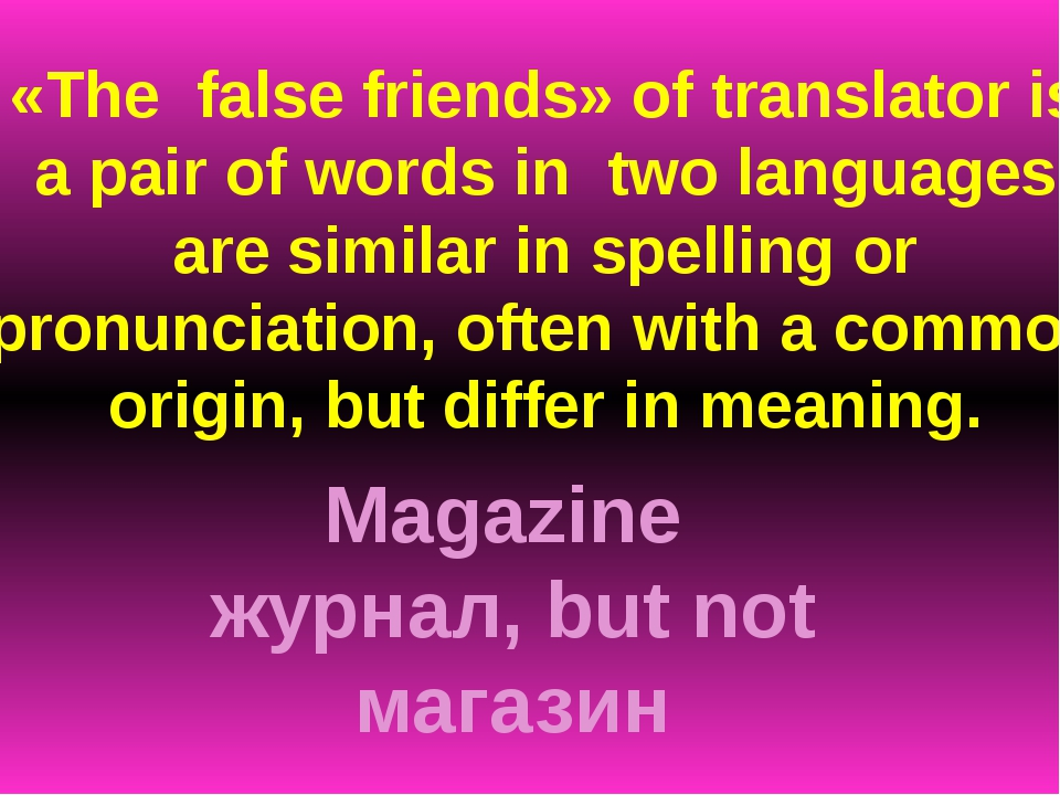 «The false friends» of translator is a pair of words in two languages are sim...