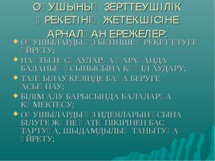 ОҚУШЫНЫҢ ЗЕРТТЕУШІЛІК ӘРЕКЕТІНІҢ ЖЕТЕКШІСІНЕ АРНАЛҒАН ЕРЕЖЕЛЕР: ОҚУШЫЛАРДЫ ӨЗ