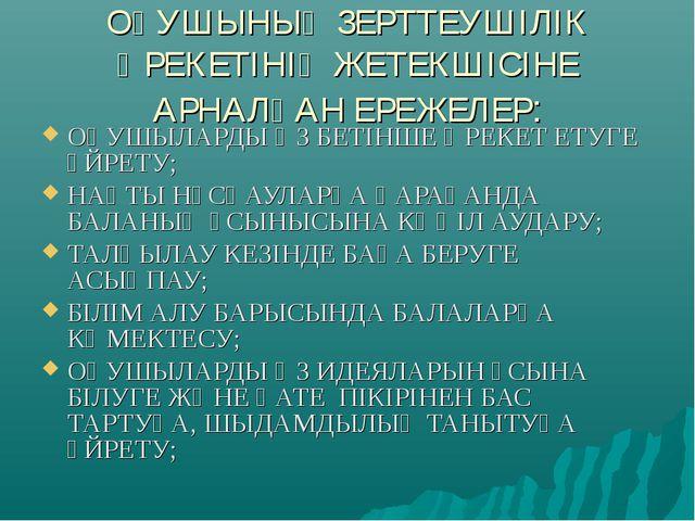 ОҚУШЫНЫҢ ЗЕРТТЕУШІЛІК ӘРЕКЕТІНІҢ ЖЕТЕКШІСІНЕ АРНАЛҒАН ЕРЕЖЕЛЕР: ОҚУШЫЛАРДЫ ӨЗ...