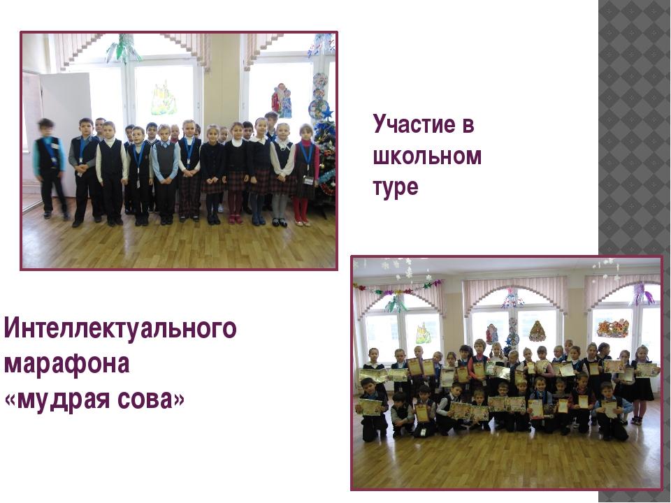 Участие в школьном туре Интеллектуального марафона «мудрая сова»