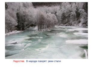 Ледостав. В народе говорят: реки стали ProPowerPoint.Ru