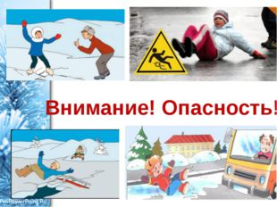 Внимание! Опасность! ProPowerPoint.Ru