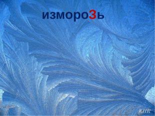 измороЗь ProPowerPoint.Ru