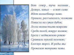 Вот север , тучи нагоняя , Дохнул, завыл — и вот сама Идет волшебница зима. П