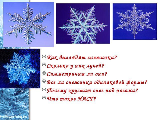 Как выглядят снежинки? Сколько у них лучей? Симметричны ли они? Все ли снежи...
