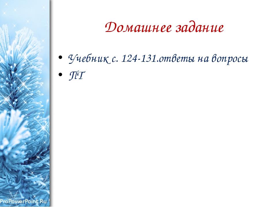 Домашнее задание Учебник с. 124-131.ответы на вопросы ПТ ProPowerPoint.Ru