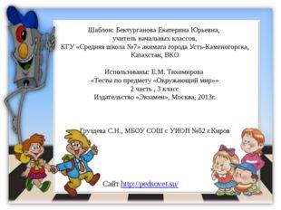 Шаблон: Бектурганова Екатерина Юрьевна, учитель начальных классов, КГУ «Сред