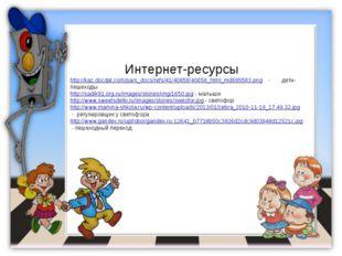 Интернет-ресурсы http://kaz.docdat.com/pars_docs/refs/41/40658/40658_html_md8