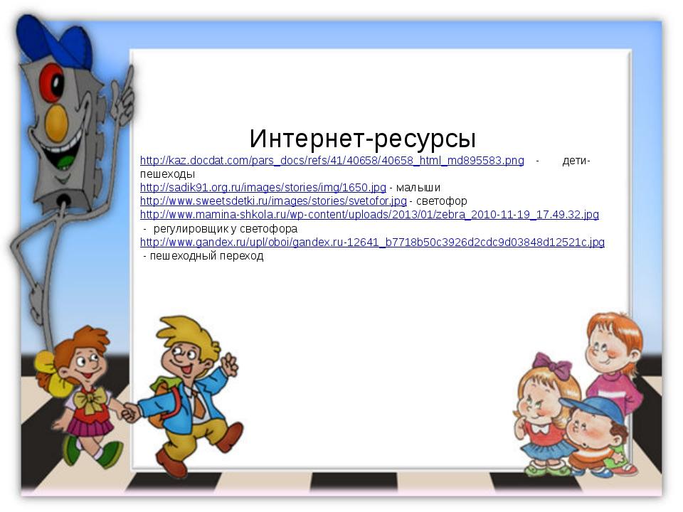 Интернет-ресурсы http://kaz.docdat.com/pars_docs/refs/41/40658/40658_html_md8...