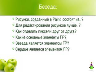 Беседа: Рисунки, созданные в Paint, состоят из..? Для редактирования рисунков