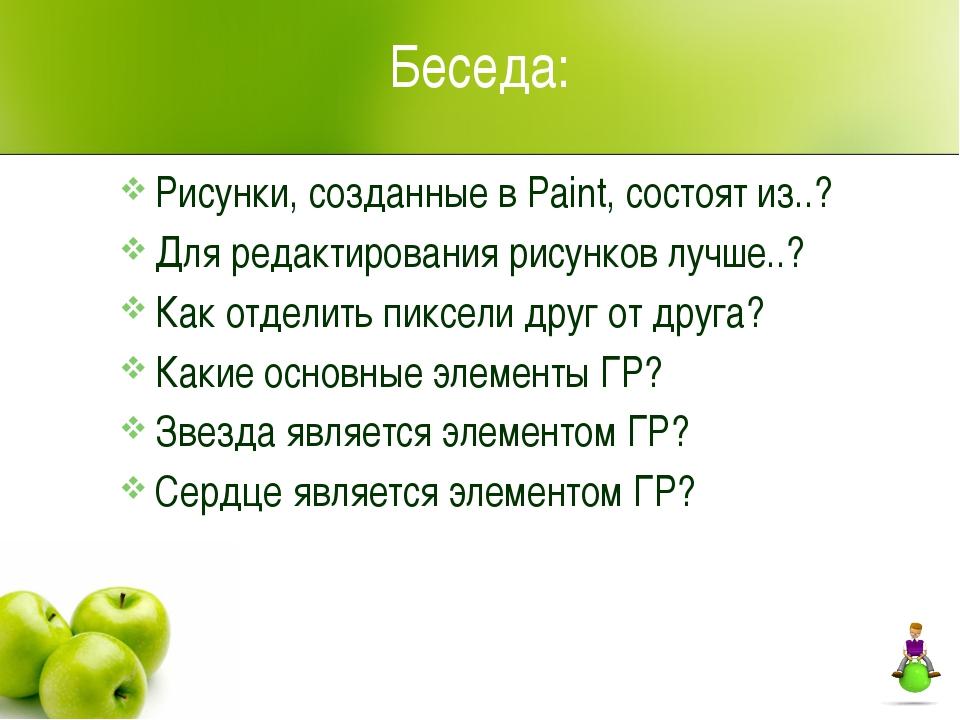 Беседа: Рисунки, созданные в Paint, состоят из..? Для редактирования рисунков...