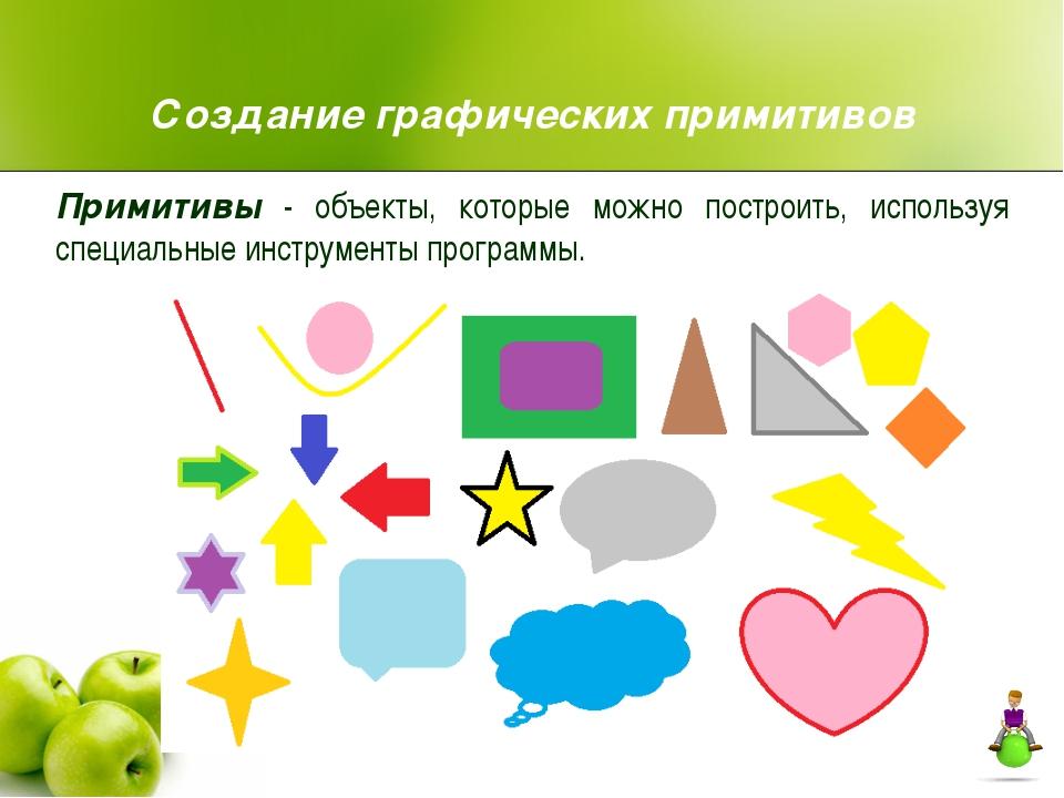 Создание графических примитивов Примитивы - объекты, которые можно построить,...
