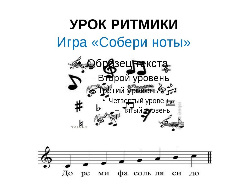 УРОК РИТМИКИ Игра «Собери ноты»