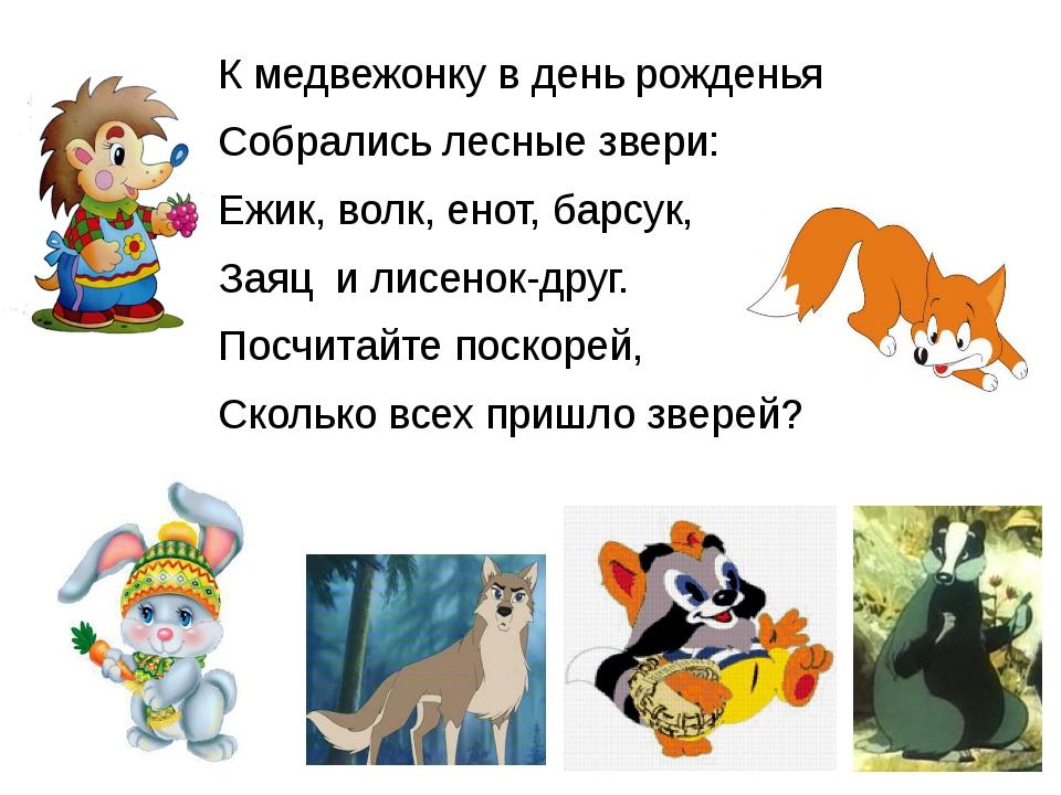 К медвежонку в день рожденья Собрались лесные звери: Ежик, волк, енот, барсук...