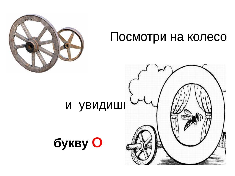 Посмотри на колесо и увидишь букву О