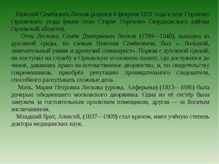 Николай Семёнович Лесков родился4 февраля1831 годав селе Горохово Орловск