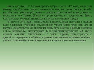 Раннее детство Н.С.Лескова прошло вОрле. После 1839 года, когда отец поки