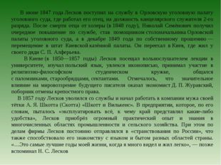 В июне1847 годаЛесков поступил на службу в Орловскую уголовную палату угол