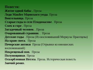 Повести: Житие одной бабы. Проза Леди Макбет Мценского уезда. Проза Воитель