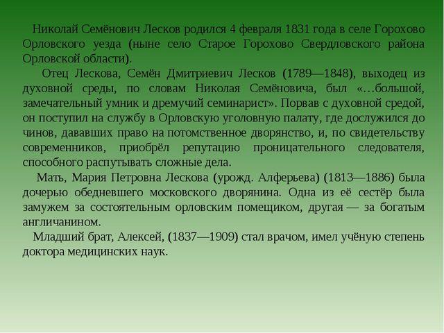 Николай Семёнович Лесков родился4 февраля1831 годав селе Горохово Орловск...