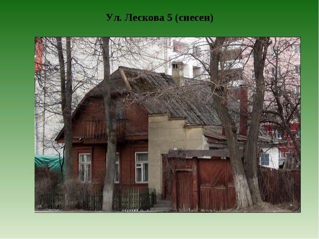 Ул. Лескова 5 (снесен)