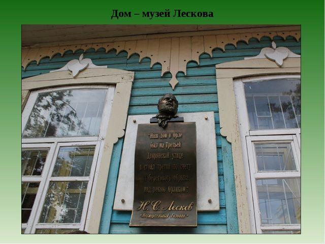 Дом – музей Лескова
