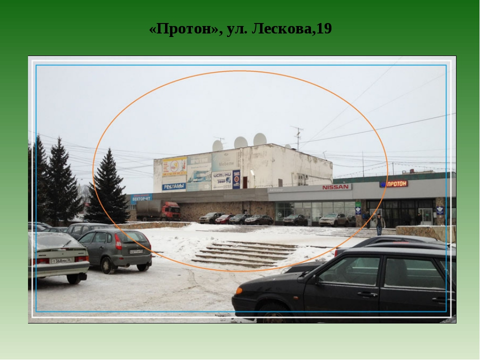 «Протон», ул. Лескова,19