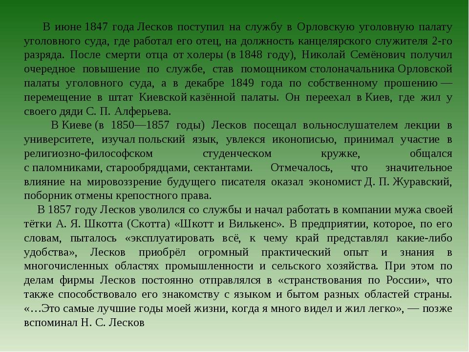 В июне1847 годаЛесков поступил на службу в Орловскую уголовную палату угол...