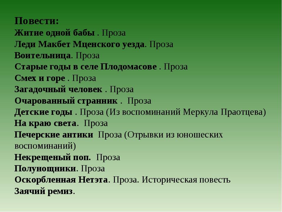Повести: Житие одной бабы. Проза Леди Макбет Мценского уезда. Проза Воитель...