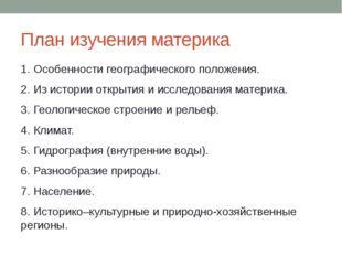 План изучения материка 1. Особенности географического положения. 2. Из истори