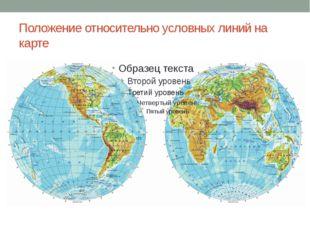 Положение относительно условных линий на карте