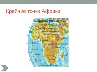 Крайние точки Африки На данном слайде для получение подробной информации о мы