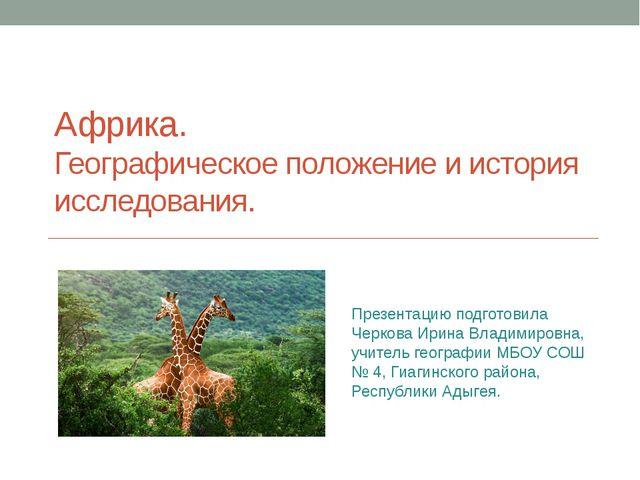 Африка. Географическое положение и история исследования. Презентацию подготов...