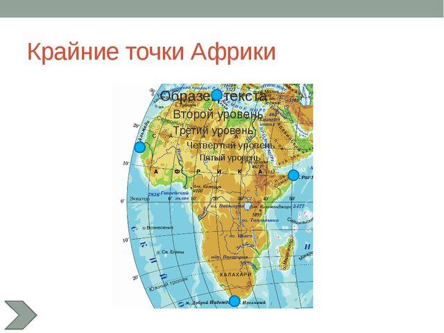 Крайние точки Африки На данном слайде для получение подробной информации о мы...