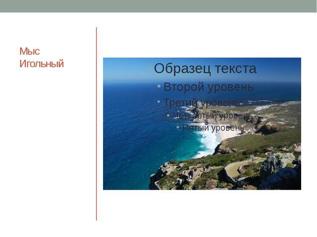 Положение Африки относительно морей и океанов, омывающих его. положение Относ...